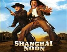 مشاهدة فيلم Shanghai Noon