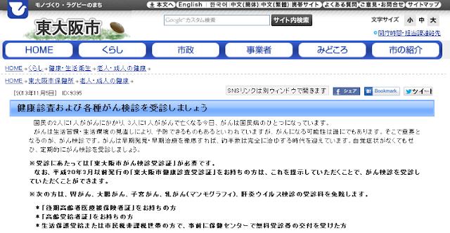 東大阪市の保健所「国民の2人に1人ががんにかかり、3人に1人ががんで亡くなる今日、がんは国民病のひとつになっています。」