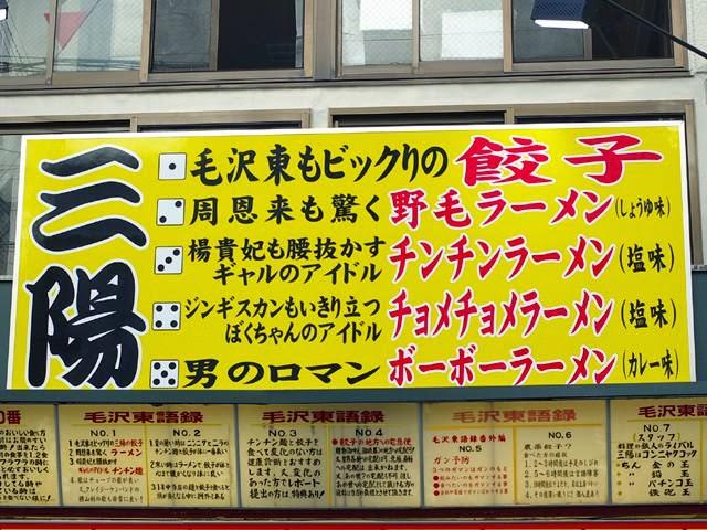 三陽の店頭に書かれた、メニュー看板。毛沢東もビックリ餃子、チンチンラーメンもある