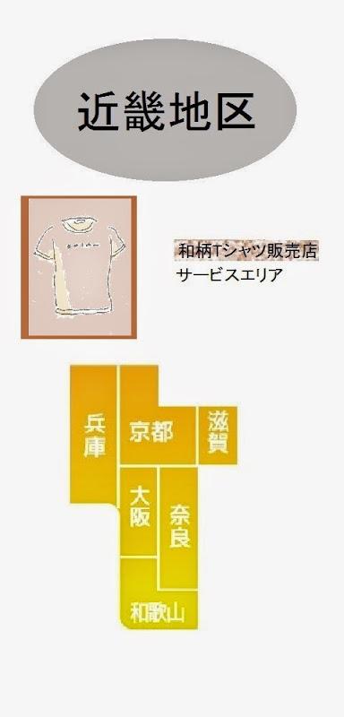 近畿地区の和柄Tシャツ販売店情報・記事概要の画像