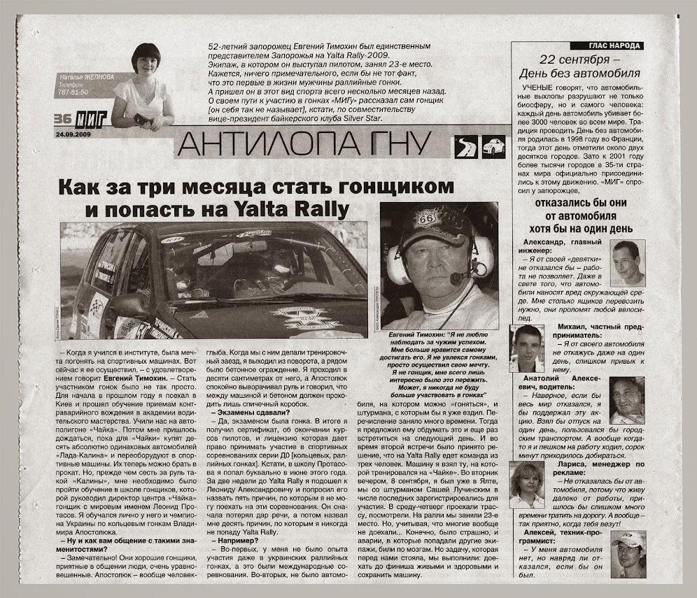 Миг 2009