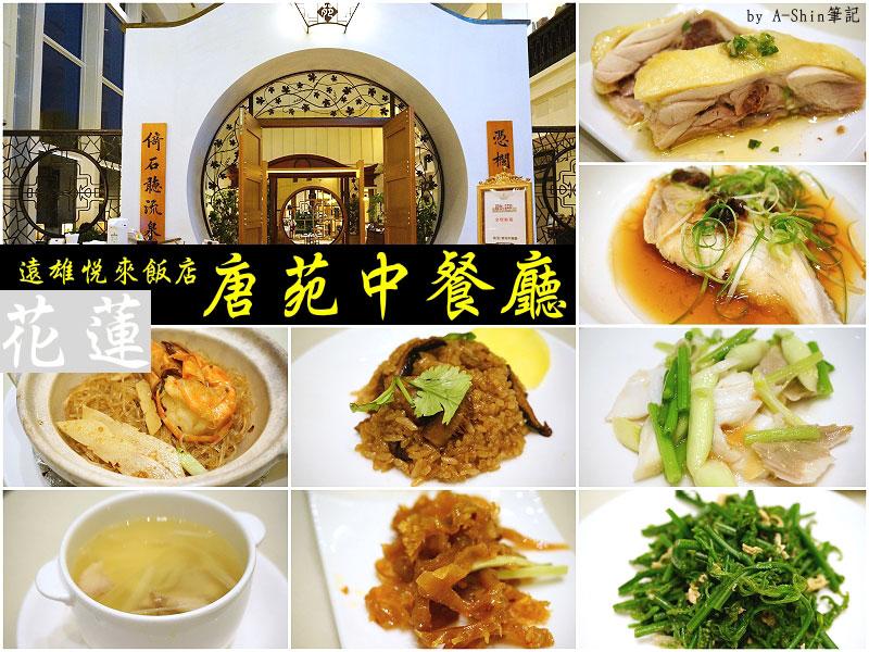 遠雄悅來飯店-唐苑中餐廳
