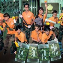 Home Troopers TVB - Cự gia binh đoàn
