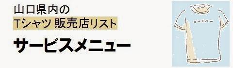 山口県内のTシャツ販売店情報・サービスメニューの画像
