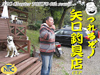 冠スポンサー「矢口釣具店」様のご挨拶 2011-11-14T15:21:40.000Z