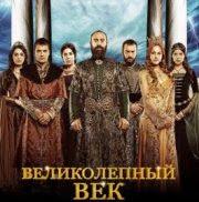 Великолепный век 104 серия смотреть онлайн на русском языке