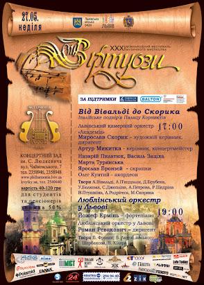 Люблінський оркестр у Львові