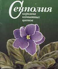 Книги и журналы по геснериевым Senp