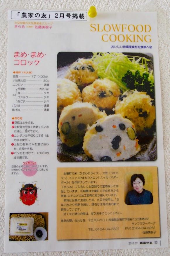奥様の佐藤美根子さんは北空知管内女性農業者グループ「きらる」で豆腐作りに励まれています