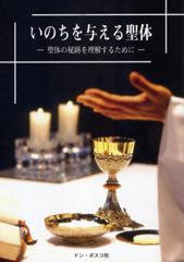 「いのちを与える聖体 ─ 聖体の秘跡を理解するために」(ドン・ボスコ社)