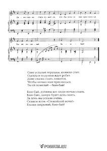 """Песня """"Спят усталые игрушки"""" А. Островского: ноты"""