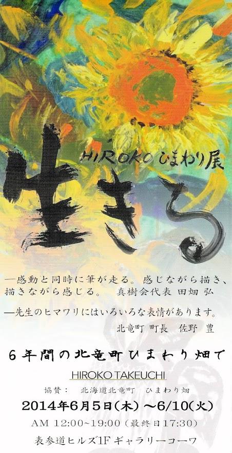 HIROKO ひまわり展「生きる」ちらし