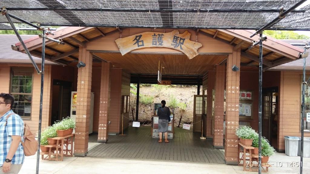 Neo Park Okinawa 名護自然動植物公園