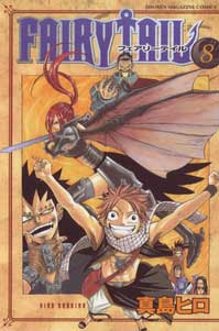 fairy tail tomo 08