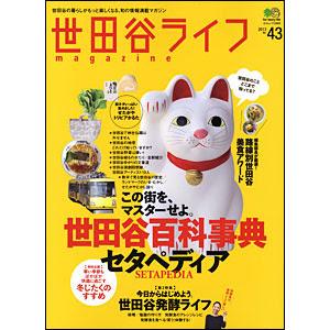 世田谷ライフマガジン No.43(エイ出版社)[2012年11月26日]