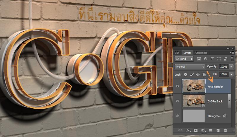 Photoshop - เทคนิคการสร้างตัวอักษร 3D Glowing แบบเนียนๆ ด้วย Photoshop 3dglow57