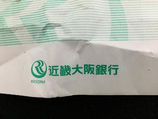 ヤフオクで使われた南近畿大阪銀行の封筒