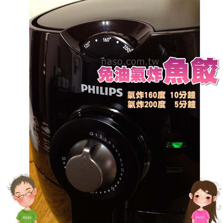 【naso氣炸鍋食譜】炸魚餃 (Philips Airfryer飛利浦免油健康氣炸鍋-黑色款)