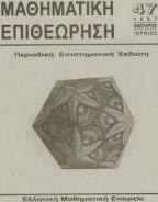 Μαθηματική Επιθεώρηση - τεύχος 47ο