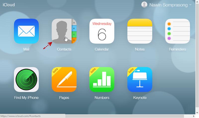การนำเข้ารายชื่อผู้ติดต่อจากมือถือระบบ Android มายัง iPhone Contact14
