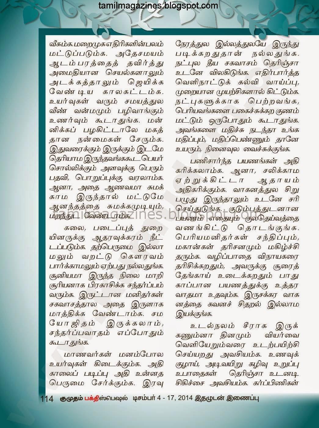 Tamil puthandu rasi palan 2013 tamil new year rasi palan html autos weblog Home palan