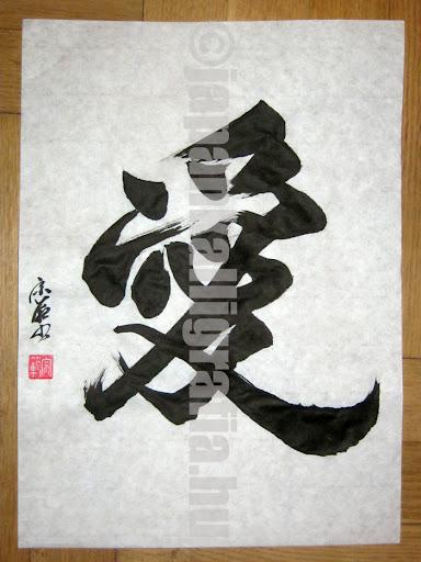 愛 - szerelem (love)