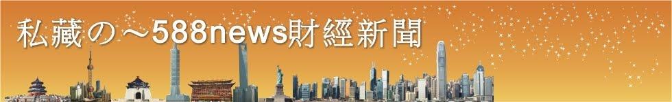 私藏~588news財經新聞