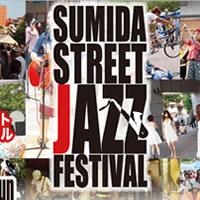 すみだ・ストリート・ジャズ・フェスティバルのイメージ