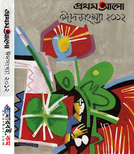 Prothom Alo Eid Sankha 2012