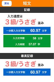 3級/うさぎなみ