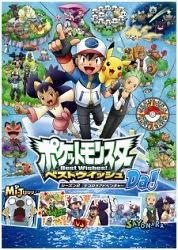 Pokemon Season 17