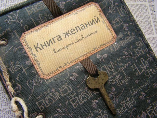 Книга Желаний Скачать Торрент - фото 2