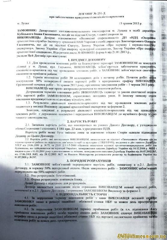 Договір «про забезпечення присутності археолога».