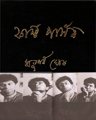 First Person Vol.2 by Rituparno Ghosh