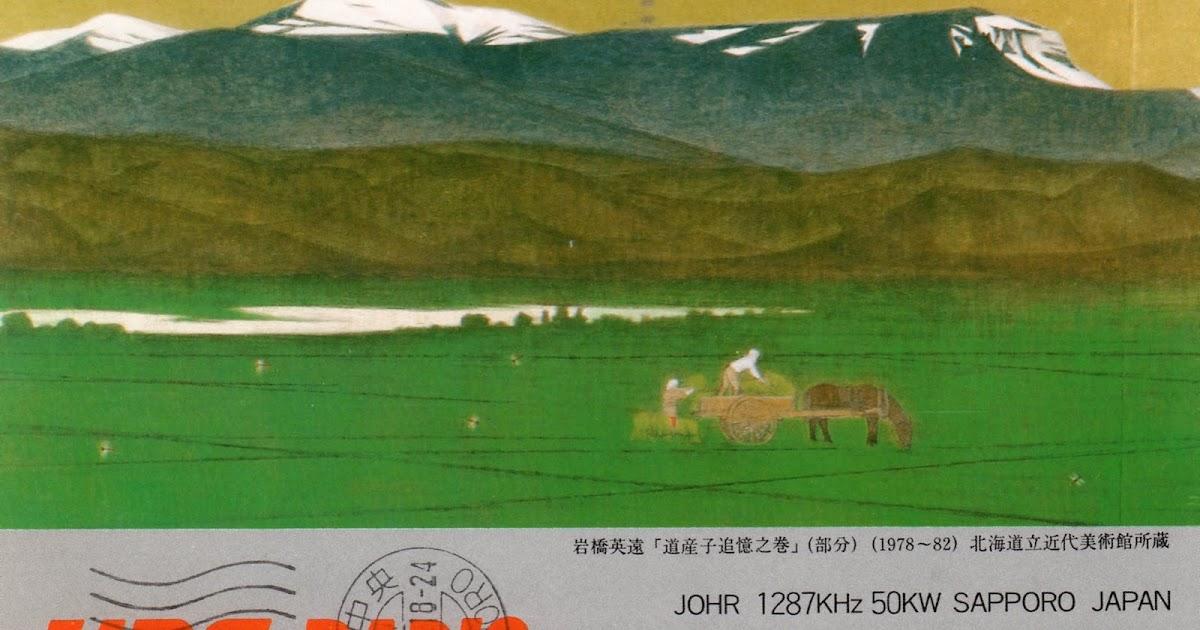ベリカードの旅: HBC北海道放送(その3)
