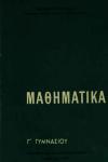 Μαθηματικά Γ Γυμνασίου 1967
