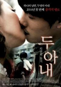 Two Wives - Movie (Movie, 2014) 두 아내