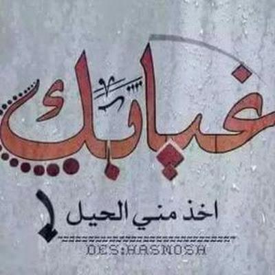 @almlwkalbashh