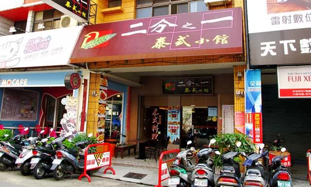店面外觀-二分之一泰式小館,台中泰式料理餐廳