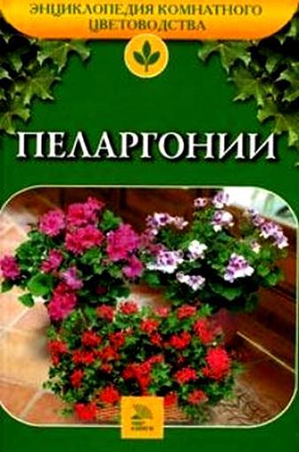 Книги о пеларгониях 1177985_Pelargonii
