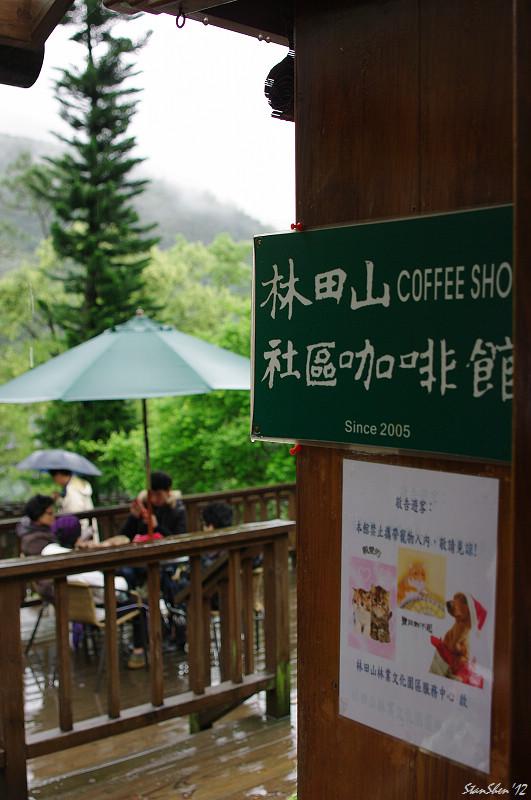林田山咖啡,佐Pentax綠 (FA*28-70)
