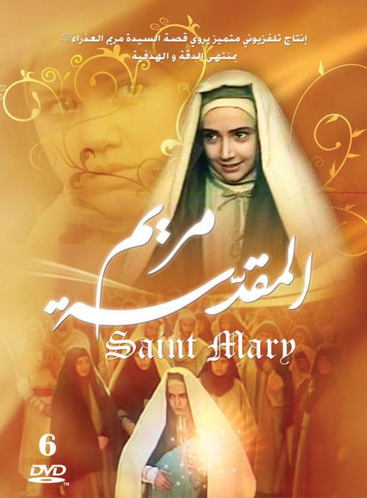 تحميل مسلسل مريم المقدسة