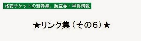 格安チケットの新幹線,航空券・早得情報_リンク集6・タイトルの画像