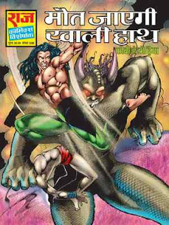Maut Jayegi Khali Haath-Kobi-Aur-Bheriya-Hindi-Comic