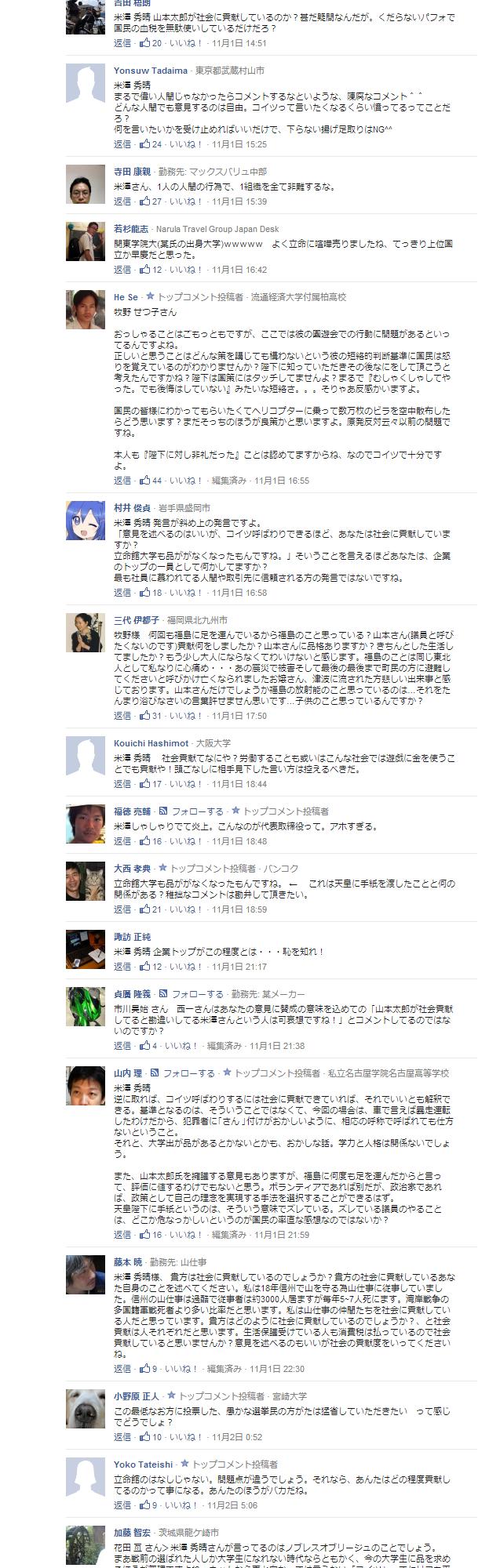 山本太郎氏の天皇陛下に手紙を手渡した行為「支持しない」8割超。「あなたは社会に貢献していますか?〇〇大学も品ががなくなった」と発言の擁護に批判集中し炎上