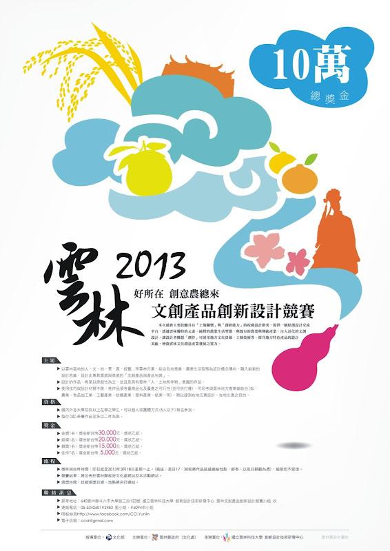 2013雲林文創產品創新設計競賽-「雲林好所在 創意農總來」徵選簡章
