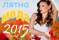 Лятна мода 2015