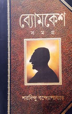 Byomkesh Somogro - Saradindu Bandopadhyay