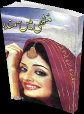 Muthi Main Samunder By Asma Qadri