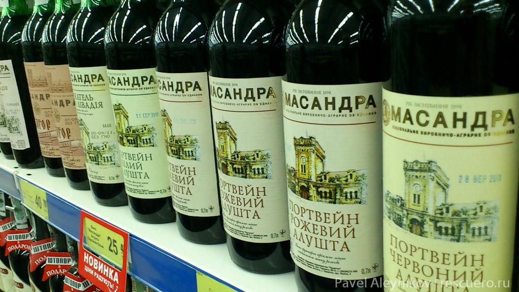 Фальшивое вино Массандра